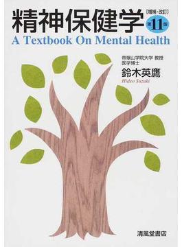 精神保健学 第11版