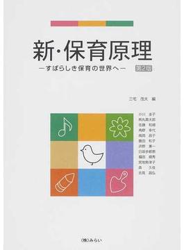 新・保育原理 すばらしき保育の世界へ 第2版