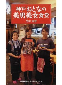 神戸おとなの美男美女食堂