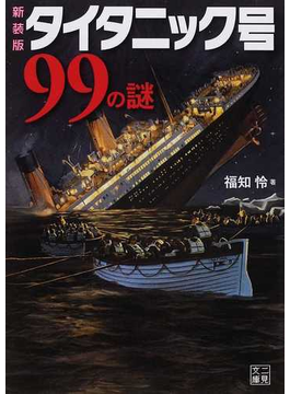 タイタニック号99の謎 新装版(二見文庫)