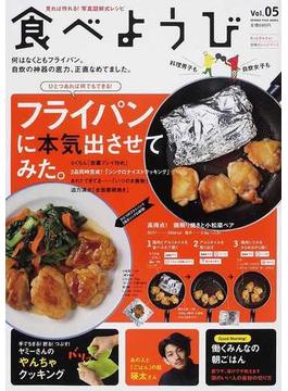 食べようび Vol.05