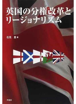 英国の分権改革とリージョナリズム