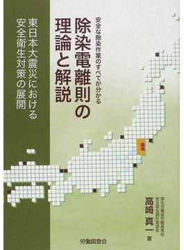 除染電離則の理論と解説 東日本大震災における安全衛生対策の展開 安全な除染作業のすべてが分かる