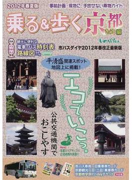 乗る&歩く 京都編2012年春夏版