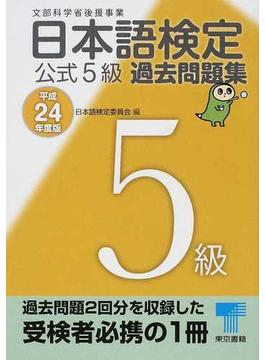 日本語検定公式5級過去問題集 文部科学省後援事業 平成24年度版