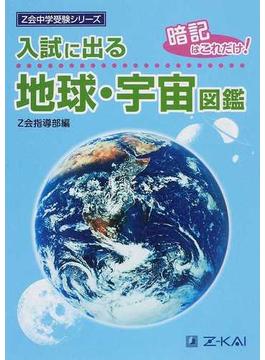 入試に出る地球・宇宙図鑑 暗記はこれだけ!