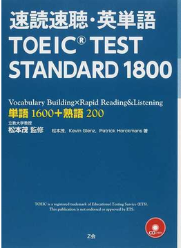 速読速聴・英単語TOEIC TEST STANDARD 1800 単語1600+熟語200