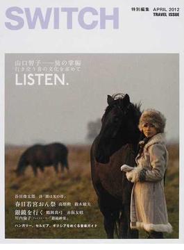 SWITCH TRAVEL ISSUE(2012APRIL) 特別編集山口智子〈旅の掌編行き交う音の文化を求めて〉