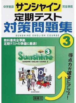 中学英語サンシャイン完全準拠定期テスト対策問題集 SUNSHINE ENGLISH COURSE 3