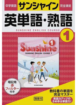 中学英語サンシャイン完全準拠英単語・熟語 SUNSHINE ENGLISH COURSE 1