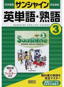 中学英語サンシャイン完全準拠英単語・熟語 SUNSHINE ENGLISH COURSE 3
