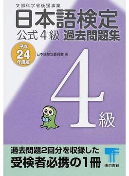 日本語検定公式4級過去問題集 文部科学省後援事業 平成24年度版