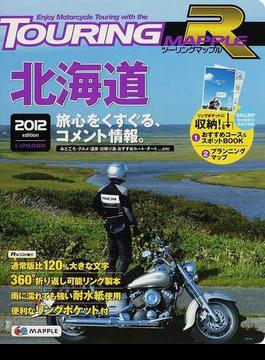 北海道 3版