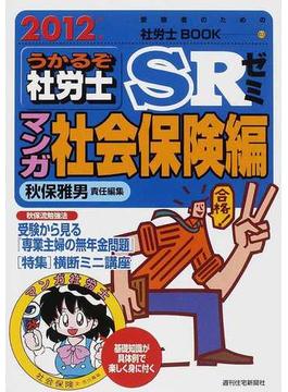 うかるぞ社労士SRゼミマンガ社会保険編 2012年版