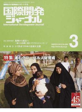 国際開発ジャーナル 国際協力の最前線をリポートする No.664(2012MARCH)