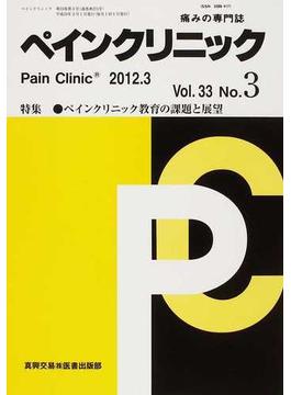 ペインクリニック 痛みの専門誌 Vol.33No.3(2012.3) 特集・ペインクリニック教育の課題と展望