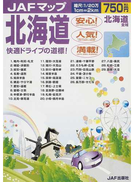 JAFマップ北海道 北海道全域 2012