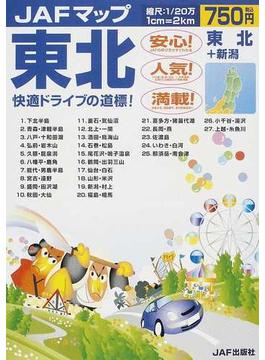 JAFマップ東北 東北+新潟 2012