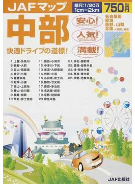 JAFマップ中部 名古屋圏 東海 長野、山梨 北陸+京都、奈良 2012