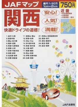 JAFマップ関西 近畿+名古屋圏西部+北陸西部+中国東部+香川 2012