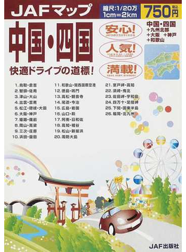 JAFマップ中国・四国 中国・四国+九州北部+大阪+神戸+和歌山 2012