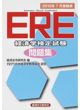 ERE経済学検定試験問題集 2012年7月受験用