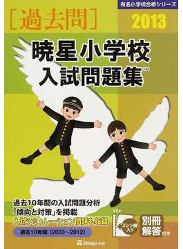 暁星小学校入試問題集 過去10年間 2013