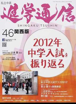 私立中高進学通信関西版 No.46(2012) 2012年中学入試を振り返る