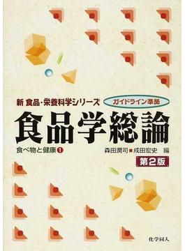 食品学総論 第2版