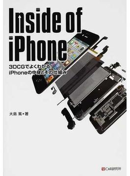 Inside of iPhone 3DCGでよくわかる!iPhoneの中身とその仕組み