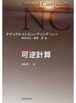 ナチュラルコンピューティング・シリーズ 第5巻 可逆計算