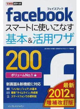 facebookスマートに使いこなす基本&活用ワザ200 2012年増補改訂版(できるポケット)