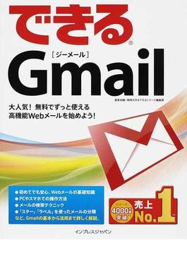 できるGmail 大人気!無料でずっと使える高機能Webメールを始めよう!