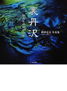 裏丹沢 命育む水源の四季 新井完夫写真集
