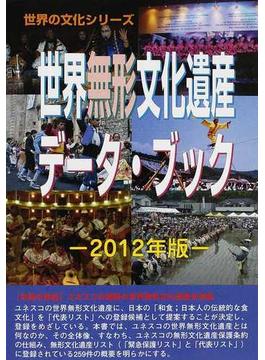 世界無形文化遺産データ・ブック 2012年版