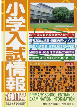 小学入試情報 平成25年度受験準備用 2013