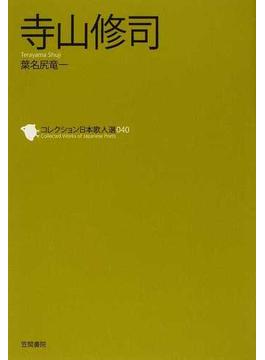 コレクション日本歌人選 040 寺山修司