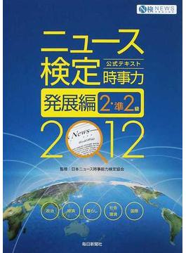 ニュース検定公式テキスト時事力発展編2・準2級 2012