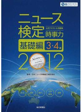 ニュース検定公式テキスト&問題集時事力基礎編3・4級 2012