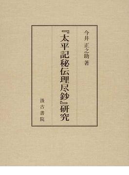 『太平記秘伝理尽鈔』研究