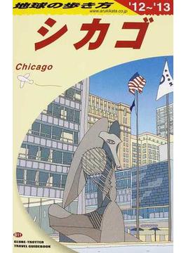 地球の歩き方 '12〜'13 B11 シカゴ