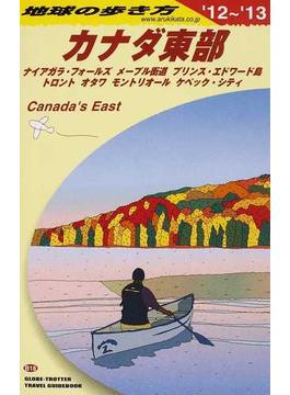 地球の歩き方 '12〜'13 B18 カナダ東部