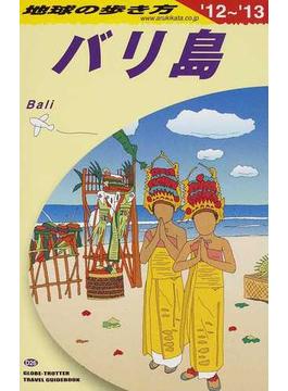 地球の歩き方 '12〜'13 D26 バリ島