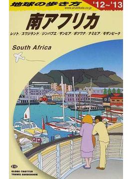 地球の歩き方 '12〜'13 E10 南アフリカ