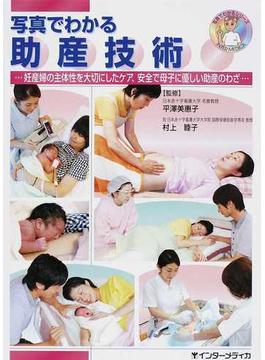 写真でわかる助産技術 妊産婦の主体性を大切にしたケア、安全で母子に優しい助産のわざ