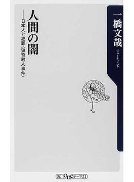 人間の闇 日本人と犯罪〈猟奇殺人事件〉(角川oneテーマ21)