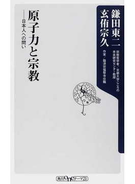 原子力と宗教 日本人への問い(角川oneテーマ21)