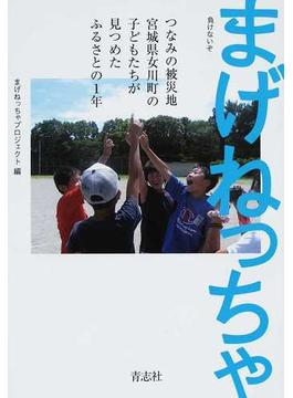 まげねっちゃ つなみの被災地宮城県女川町の子どもたちが見つめたふるさとの1年 永久保存版