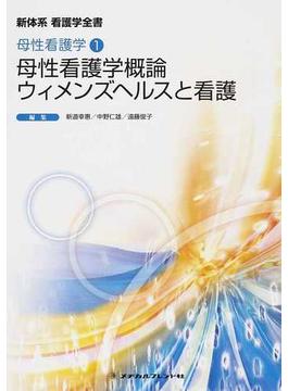 新体系看護学全書 第4版 32 母性看護学 1 母性看護学概論/ウィメンズヘルスと看護