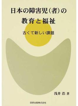 日本の障害児〈者〉の教育と福祉 古くて新しい課題